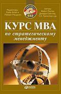 Коллектив Авторов -Курс MBA по стратегическому менеджменту
