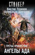Виктор Точинов -Третье пришествие. Ангелы ада