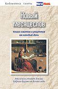 А. Пряжникова -Новый месяцеслов. Книга советов и рецептов на каждый день