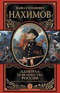 Павел Нахимов - Адмирал Ее Величества России