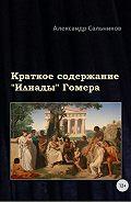 Александр Сальников -Краткое содержание «Илиады» Гомера
