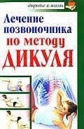 Иван Кузнецов -Лечение позвоночника по методу Дикуля