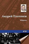 Андрей Платонов -Морока