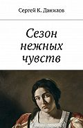 Сергей Данилов -Сезон нежных чувств