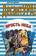 Сергей Зверев - Ярость неба