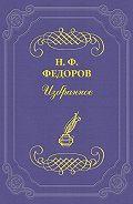 Николай Федоров -Сверхчеловек – недоросль