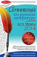 Н. В. Козловская, И. И. Коган - Сочинения по русской литературе. Все темы 2014 г.