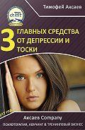 Тимофей Аксаев -3 главных средства от депрессии и тоски
