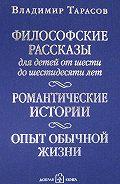 Владимир Тарасов -Философские рассказы для детей от шести до шестидесяти лет