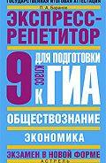 П. А. Баранов -Обществознание. Экспресс-репетитор для подготовки к ГИА. «Экономика».9класс