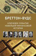 Валентин Юрьевич Катасонов -Бреттон-Вудс: ключевое событие новейшей финансовой истории