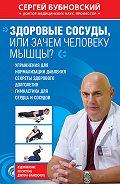 Сергей Михайлович Бубновский -Здоровые сосуды, или Зачем человеку мышцы?