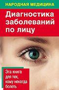 Наталья Ольшевская -Диагностика заболеваний по лицу