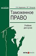 В. Г. Свинухов -Таможенное право