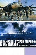 Александр Прищепенко -Авианосцы Второй мировой: дуэль титанов. Коралловое море и атолл Мидуэй