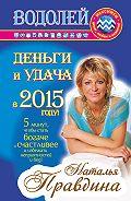 Наталия Правдина -Водолей. Деньги и удача в 2015 году!