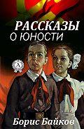Борис Байков -Рассказы о юности