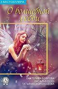Татьяна Скороходова -Сборник «3 бестселлера о волшебной любви»