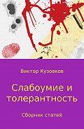 Виктор Кузовков -Слабоумие и толерантность
