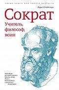 Борис Стадничук - Сократ: учитель, философ, воин