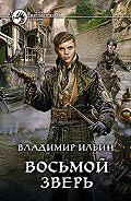 Владимир Ильин -Восьмой зверь