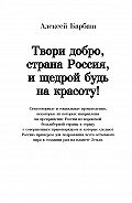 Алексей Барбаш -Твори добро, страна Россия, и щедрой будь на красоту!