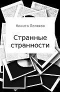 Никита Сергеевич Поляков -Странные странности
