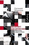 Евгений Морозов -Интернет как иллюзия. Обратная сторона сети