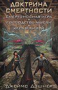 Джеймс Дэшнер -Доктрина смертности (сборник)