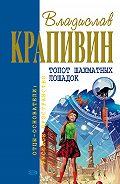Владислав Крапивин -Нарисованные герои
