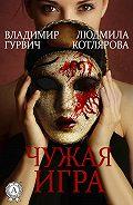 Владимир Гурвич -Чужая игра