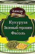 Е. Левашева - Кукуруза. Зеленый горошек. Фасоль