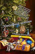 Юлия Бекенская -Новогодний чемодан. Сборник рассказов