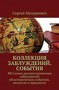 Сергей Мазуркевич -Коллекция заблуждений. События