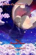 Krista La Tormenta -Master's shadowgate. Том 6. Тени ЛетучейМыши