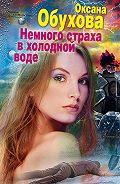 Оксана Обухова - Немного страха в холодной воде