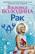 Василиса Володина - Рак. Любовный астропрогноз на 2015 год