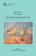 Джакомо Леопарди -Бесконечность