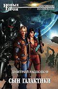 Дмитрий Распопов -Сын Галактики