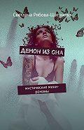 Светлана Рябова-Шатунова -Демон изсна. Мистические мини-романы