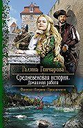 Галина Гончарова -Средневековая история. Домашняя работа