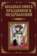 В. Лещинская -Большая книга праздников и поздравлений