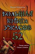 Мария Некрасова -Большая книга ужасов – 52 (сборник)