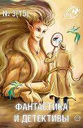 Сборник - Журнал «Фантастика и Детективы» №3 (15) 2014