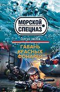 Сергей Зверев -Гавань красных фонарей