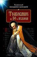 Блаженный Феодорит Кирский -Толкование на 50-й псалом
