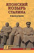 А. А. Кошкин - Японский козырь Сталина. От Цусимы до Хиросимы