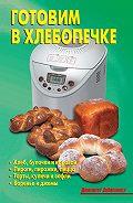 Литагент Издательство Аделант -Готовим в хлебопечке