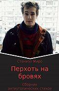 Стениэл Миро -Перхоть на бровях. Сборник антиутопических стихотворений