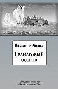 Владимир Эйснер - Гранатовый остров (сборник)